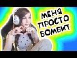 Карина Стримерша - Меня Просто Бомбит