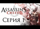 Assassin's Creed 2 - Прохождение игры на русском [ 1]