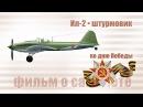 Ил-2 штурмовик - фильм о самолете
