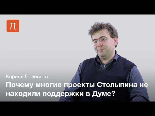 Столыпинская модель модернизации России