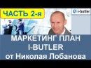 Маркетинг план i-butler в деталях от Николая Лобанова. Часть 2-я [i-butler ibutler айбатлер]