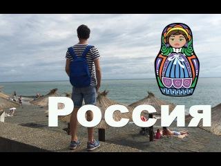 Поездка в Россию: Москва, Питер, Сочи, Абхазия