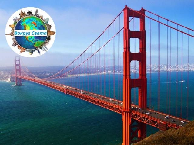 Сан-Франциско. США. Портовые города мира. Вокруг Света. San Francisco. USA