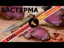 Как приготовить бастурму дома простой и легкий рецепт Բաստուրմա Basdırma Pastırma Пасторма