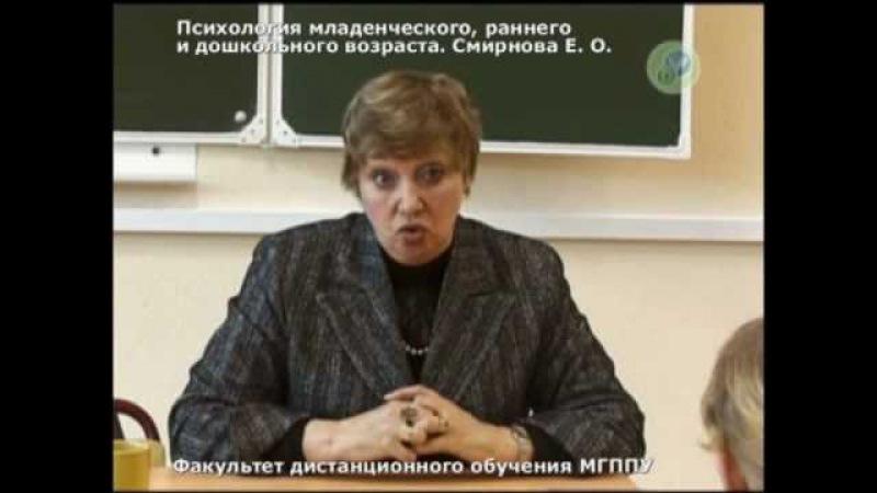 Смирнова Е О Из видеокурса Детская психология