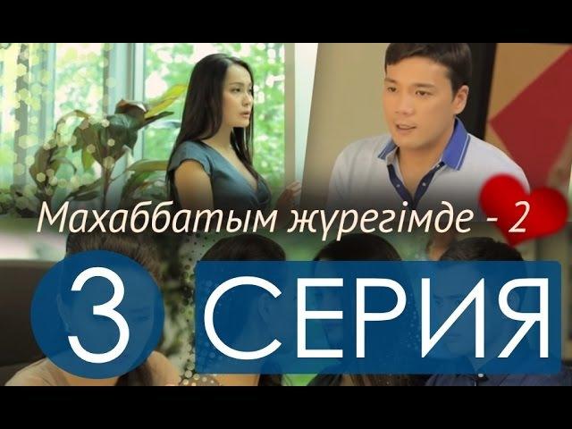 Махаббатым журегимде 2 сезон 3 серия полная версия | Махаббатым жүрегімде 15 серия
