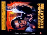 Универсальный солдат (1992)  Фильм полностью  HD 1080p  *Жан-Клод Ван Дамм, Дольф Лундгрен