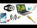 Как раздавать WiFi с ноутбука средствами Windows. Самый легкий способ