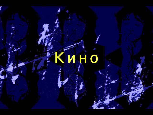 Кино ( Виктор Цой ) - Фильмы / Kino ( Viktor Tsoi ) - Films