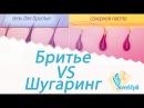 Сравнение бритья и сахарной эпиляции шугаринга