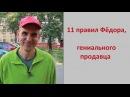 11 правил Фёдора гениального продавца