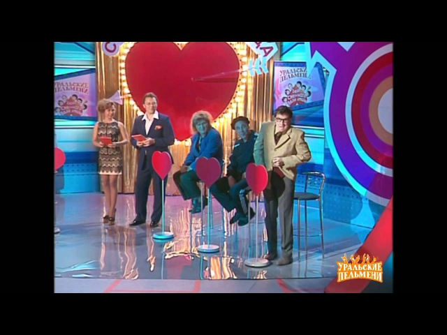 Любовь с первого взгляда - День смешного Валентина - Уральские пельмени