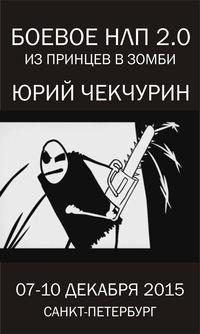 Боевое НЛП 2.0 в СПб. 07-10 декабря 2015