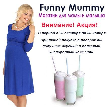 Кислородный коктейль для беременных алматы 81