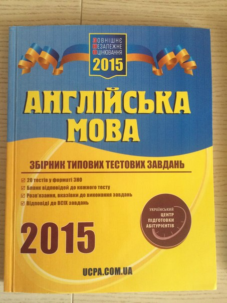 Підготовка до ЗНО з англійської мови