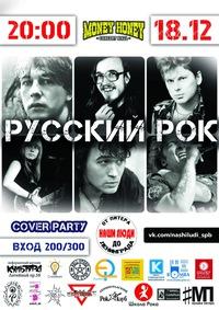 18 декабря Cover party Русский Рок