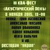 III Ква-фест, второй день, акустика. 8.11