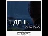 Star Wars Battlefront: Один день до запуска
