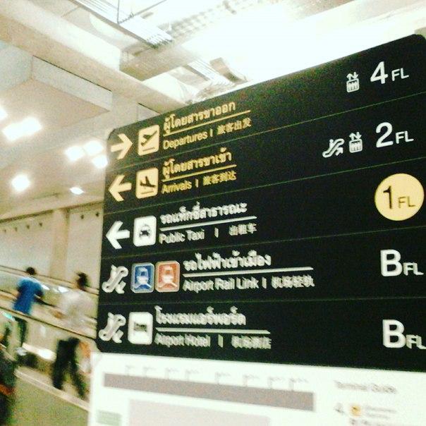 Старый добрый аэропорт Бангкока ...