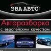 Эва Авто  - авторазборка в Воронеже