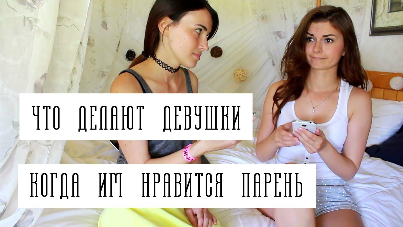 Что вытворяют девушки 22 фотография