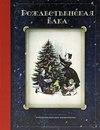 www.labirint.ru/books/360005/?p=7207