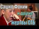 Сашко Фокин Компьютерный монстр и другие жертвы СТБ