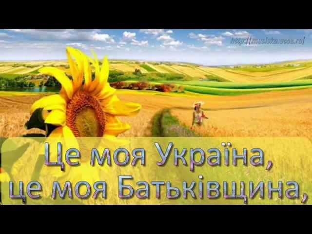Це моя Україна