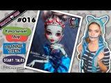 [Кукольный Мир] #016 Monster High: Frankie Stein