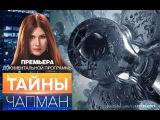 Тайны Чапман. Три атома жизни и смерти (21.12.2015) HD 1080р