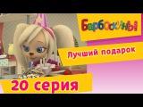 Барбоскины - 20 Серия. Лучший подарок (мультфильм) Сезон №2