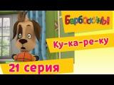 Барбоскины - 21 Серия. Ку-ка-ре-ку (мультфильм) Сезон №2