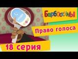 Барбоскины - 18 Серия. Право голоса (мультфильм) Сезон №2