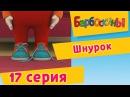 Барбоскины - 17 Серия. Шнурок мультфильм