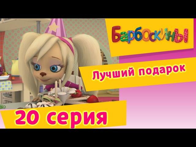 Барбоскины - 20 Серия. Лучший подарок (мультфильм)