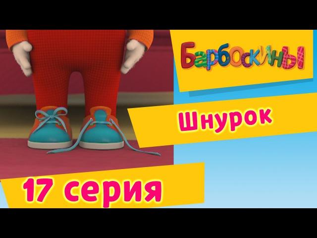 Барбоскины - 17 Серия. Шнурок (мультфильм)