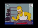 Гомер Симпсон в качалке