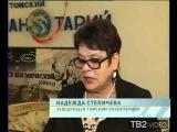 География и часовой пояс Томска