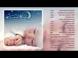АЛСУ - Kолыбельные для Малышей  ALSOU - Kolybelnye