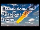 Самый Большой Метеоритный Кратер на Земле Meteorite crater