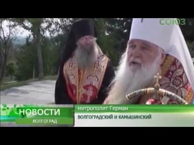 Десница Св. Георгия Победоносца в городе-герое Волгограде.