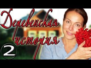 Деревенская история (2 серия из 4) Мелодрама. Сериал 2012
