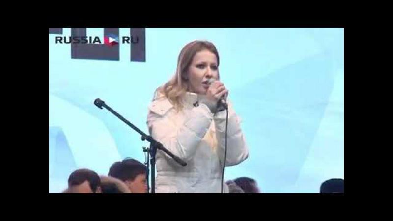 Позор Ксении Собчак на митинге