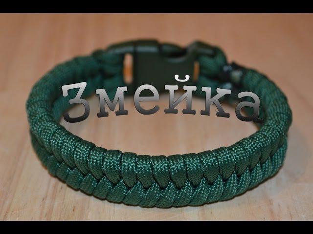 Паракорд Плетение браслета Змейка (Paracord Snake)