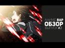 Аниме Обзор 2 Мастера Меча Онлайн / Sword Art Online