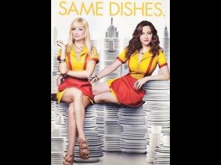 Две девицы на мели старт 5 сезона