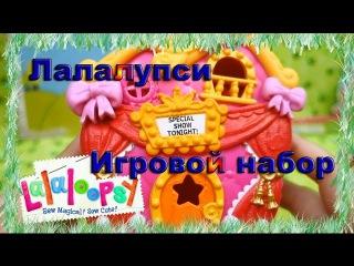 Лалалупси Игровой набор Lalaloopsy Домик принцессы с малюткой