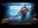 16 Школьница гайд на Легионку (2) (Legion Commander) (Beastmaster,Nyx Assassin)
