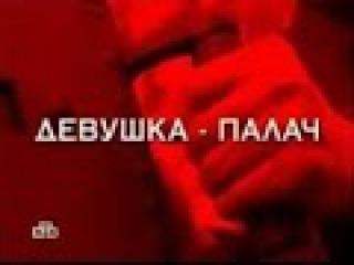 Следствие Вели с Леонидом Каневским (05.09.2015) - Девушка палач