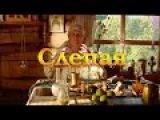 Слепая Хоровод Душ 1 Сезон  18 Серия сериал Слепая 2015 новые серии